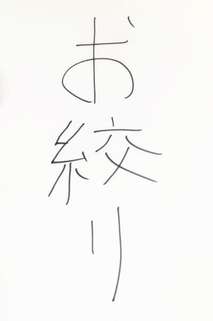 Oshibori - Kanji and Hiragana